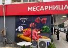 Широкоформатен печат върху винил,PVC фолио илиperfo фолио от рекламна агенция Number One, Варна, снимка 4
