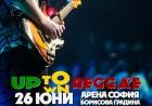 50% отстъпка от цената на билета за първия в България UpTown fest в сърцето на София. Не го пропускай!, снимка 3