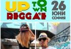 50% отстъпка от цената на билета за първия в България UpTown fest в сърцето на София. Не го пропускай!, снимка 9