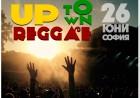 50% отстъпка от цената на билета за първия в България UpTown fest в сърцето на София. Не го пропускай!, снимка 14