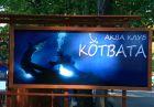 Почивка в Сапарева баня! Нощувка със закуска в Къща за гости KOT Garden + МИНЕРАЛЕН басейн и СПА в Аква парк Котва
