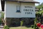 1, 2 или 3 нощувки на човек в оборудвана къща от хотел Света Гора, с. Орешак