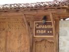 Нощувка за 13 човека в Сарафовата къща в Копривщица, снимка 2