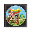 """Комплект """"Аз съм българче"""" за деца от 3 до 7г., от Театър Пан, снимка 3"""