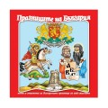 """Комплект """"Аз съм българче"""" за деца от 3 до 7г., от Театър Пан, снимка 7"""