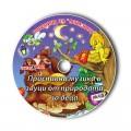 """Комплект """"Лека нощ"""" с книжки и компакт дискове за деца от 1 до 6г. от Театър Пан"""