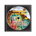 """Комплект """"Лека нощ"""" с книжки и компакт дискове за деца от 1 до 6г. от Театър Пан, снимка 2"""