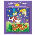 """Комплект """"Лека нощ"""" с книжки и компакт дискове за деца от 1 до 6г. от Театър Пан, снимка 6"""