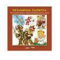 """Комплект """"Аз съм българче"""" за деца от 3 до 7г., от Театър Пан, снимка 4"""