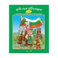 """Комплект """"Аз съм българче"""" за деца от 3 до 7г., от Театър Пан, снимка 5"""