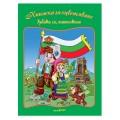 """Комплект """"Аз съм българче"""" за деца от 3 до 7г., от Театър Пан, снимка 11"""