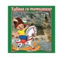 """Комплект """"Аз съм българче"""" за деца от 3 до 7г., от Театър Пан, снимка 12"""