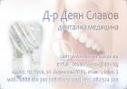 100, 500 или 1000 броя едностранни визитки от Уеб Дизайнс, снимка 4