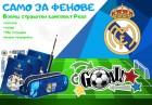 За всички фенове на футбола! Раница + 3 тетрадки или несесер, молив, тетрадки и ключодържател или водни татуировки на Барселона или Реал Мадрид от онлайн магазин АБВ маркет, снимка 2