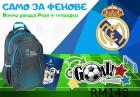 За всички фенове на футбола! Раница + 3 тетрадки или несесер, молив, тетрадки и ключодържател или водни татуировки на Барселона или Реал Мадрид от онлайн магазин АБВ маркет, снимка 3