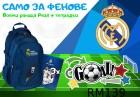 За всички фенове на футбола! Раница + 3 тетрадки или несесер, молив, тетрадки и ключодържател или водни татуировки на Барселона или Реал Мадрид от онлайн магазин АБВ маркет, снимка 5
