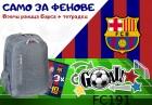 За всички фенове на футбола! Раница + 3 тетрадки или несесер, молив, тетрадки и ключодържател или водни татуировки на Барселона или Реал Мадрид от онлайн магазин АБВ маркет, снимка 8