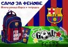 За всички фенове на футбола! Раница + 3 тетрадки или несесер, молив, тетрадки и ключодържател или водни татуировки на Барселона или Реал Мадрид от онлайн магазин АБВ маркет, снимка 10