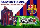 За всички фенове на футбола! Раница + 3 тетрадки или несесер, молив, тетрадки и ключодържател или водни татуировки на Барселона или Реал Мадрид от онлайн магазин АБВ маркет, снимка 11