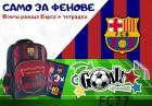 За всички фенове на футбола! Раница + 3 тетрадки или несесер, молив, тетрадки и ключодържател или водни татуировки на Барселона или Реал Мадрид от онлайн магазин АБВ маркет, снимка 13