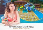 Нощувка на човек със закуска и вечеря + 3 МИНЕРАЛНИ басейна и релакс зона в хотел Елбрус*** Велинград, снимка 2