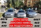Шофьорски курс категория В (31ч. практика и 40ч. теория) от автошкола Ауто Хепи, Люлин, снимка 3