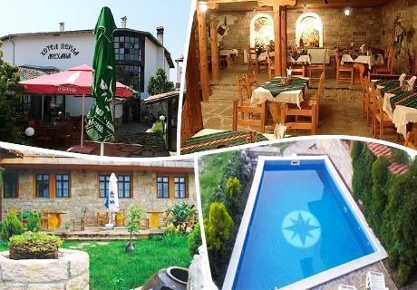 Лято в Арбанаси! 3 нощувки на човек със закуски и вечери + басейн в хотел Перла