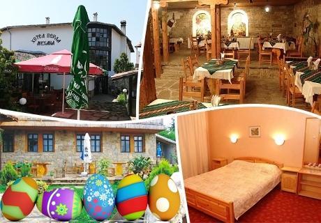 Великден в Арбанаси! 2 или 3 нощувки на човек със закуски + празнична вечеря с DJ парти от хотел Перла