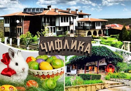 Великден в Етнографски комплекс Чифлика до Приморско! 2 или 3 нощувки на човек със закуски и вечери, едната празнична