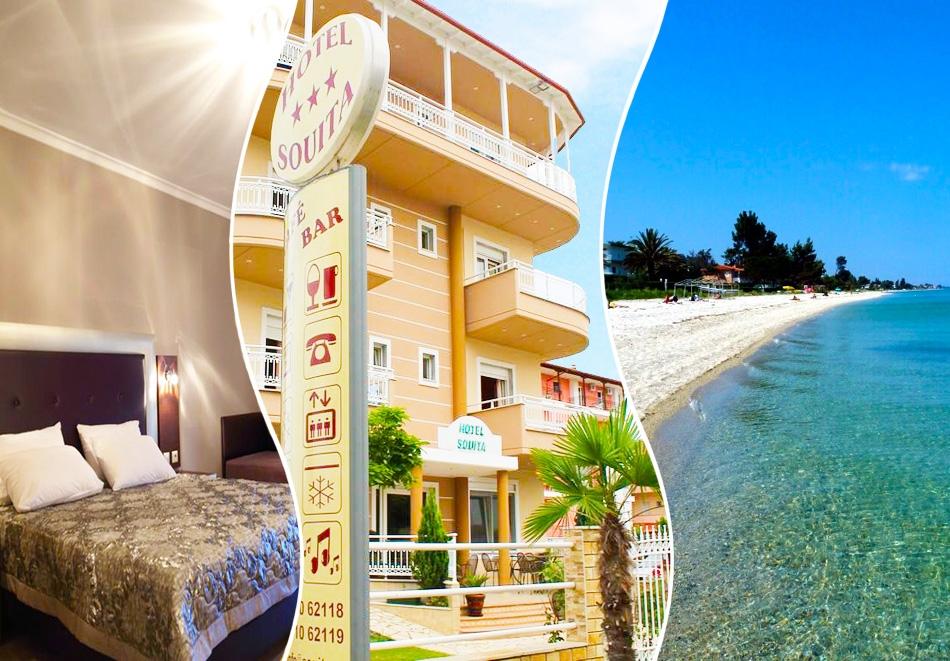 Нощувка на човек със закуска в хотел Souita на 100 м. от плажа в Паралия Катерини, Гърция!