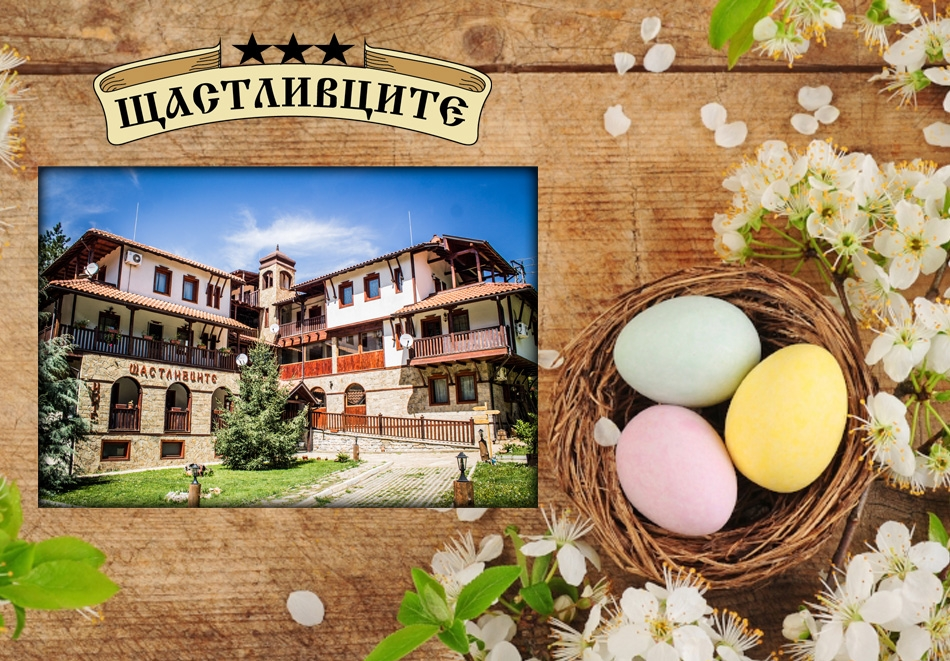 Великден в Старозагорски минерални бани! 3 нощувки на човек със закуски и празничен обяд + бирена релакс зона, топъл басейн и сауна в хотел Щастливците