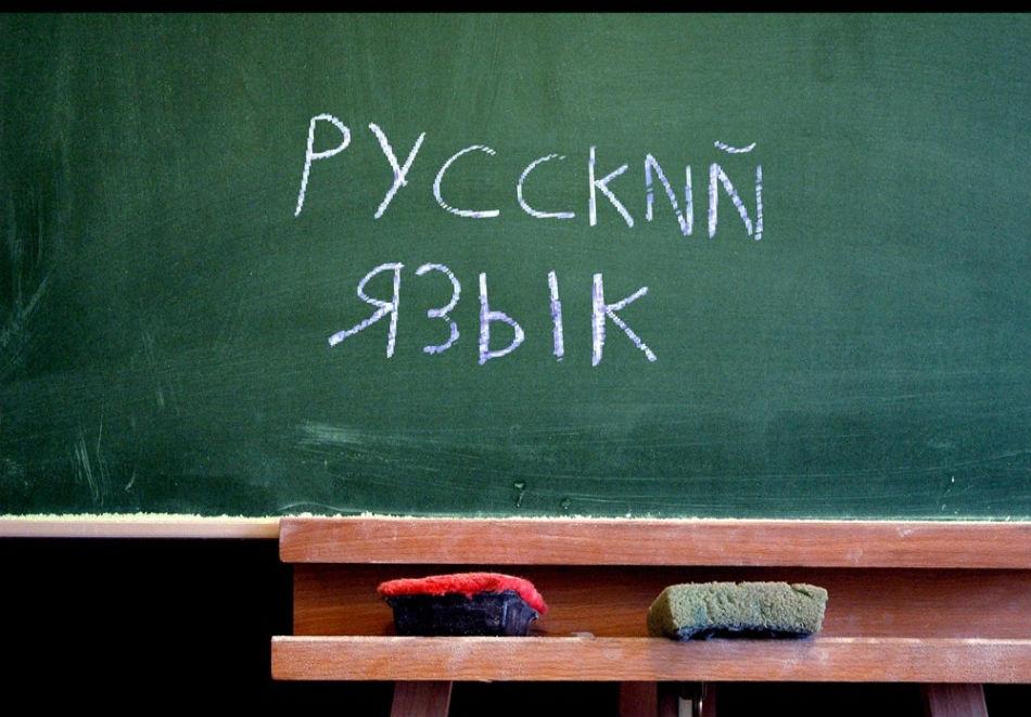 Двумесечен Online курс по Руски eзик + IQ тест + удостоверение само за 29.90 лв.!