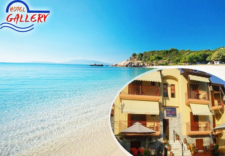 Лято 2019 на остров Амулиани, Гърция! Нощувка със закуска за двама, трима или четирима в хотел Gallery