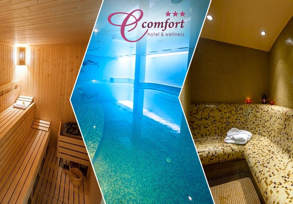 2, 3, 4, 5 или 7 нощувки на човек със закуски + МИНЕРАЛЕН басейн и релакс пакет в хотел Си Комфорт, Хисаря