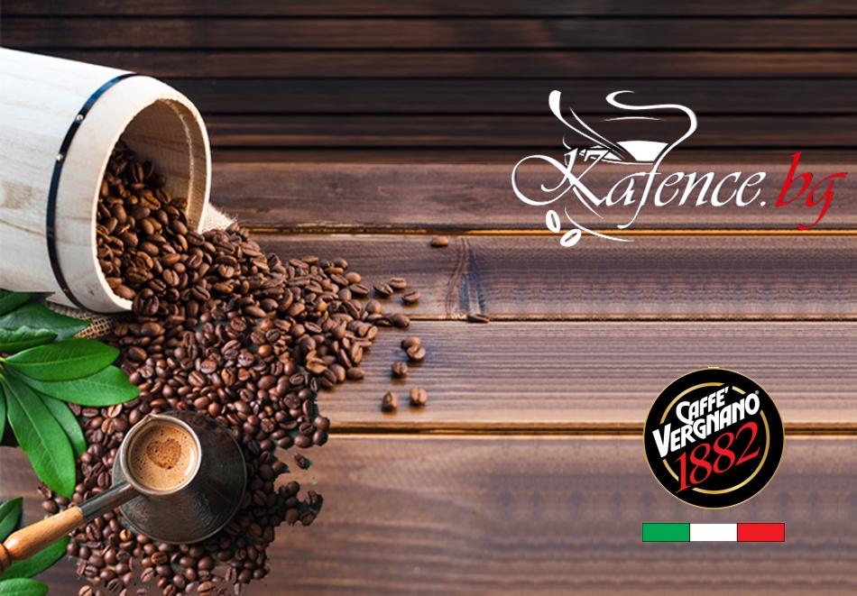 Вземи ТОП марка ароматно италианско кафе с отстъпка + БОНУС доставка* от Kafence.bg - мляно, на зърна, дози или капсули