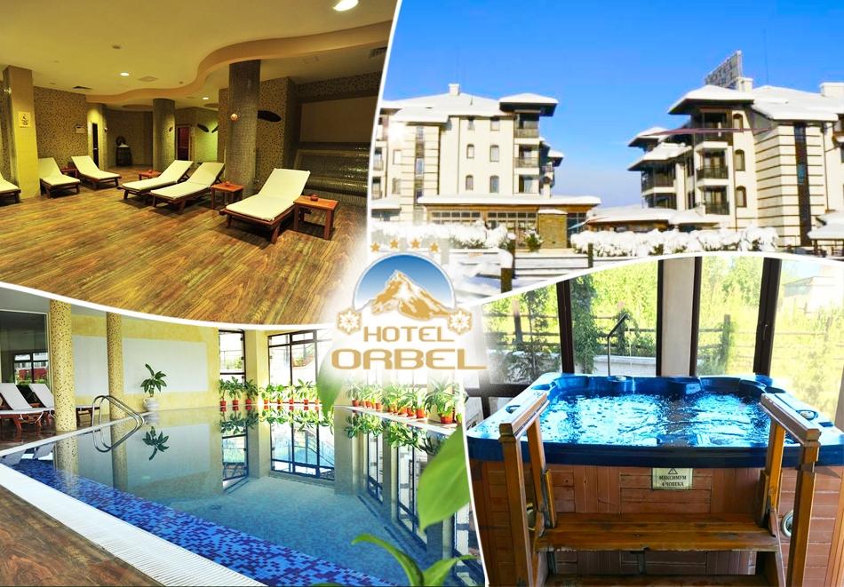 Зима в Добринище! 4 или 5 нощувки на човек със закуски + басейн с минерална вода и релакс пакет в хотел Орбел
