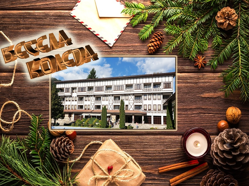 Коледа в Девин! 3, 4 или 5 нощувки на човек със закуски + традиционна вечеря + СПА и басейн с минерална вода от СПА хотел Орфей 5*