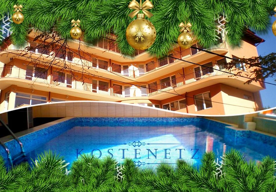 Коледа в хотел Костенец! 2, 3 или 4 нощувки на човек със закуски + 2 вечери, едната празнична + минерален басейн и релакс зона
