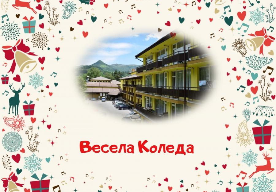 Коледа  в Стара Планина! 2, 3 или 4 нощувки на човек със закуски, обеди и вечери, едната от които празнична  + релакс зона от хотел Здравец, Тетевен!
