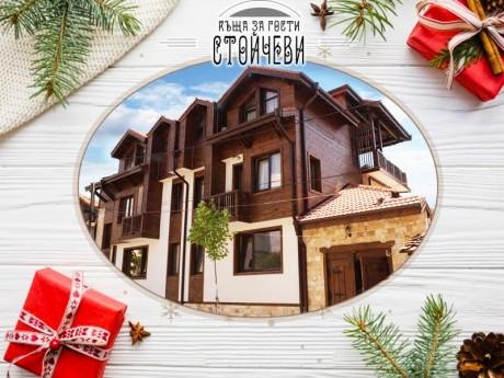 Коледа в Добринище! 3 нощувки на човек със закуски и вечери, 2 празнични + парна баня от къща за гости Стойчевии
