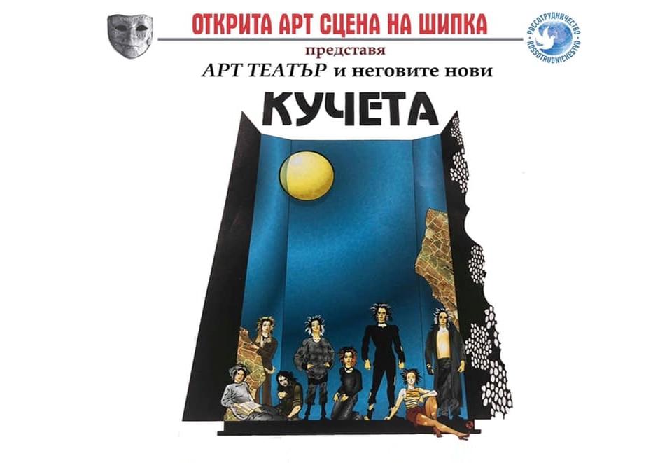 """Гледайте """"Кучета"""" - втора премиера на 22.10, вторник, на откритата Арт сцена, ул. Шипка 34"""
