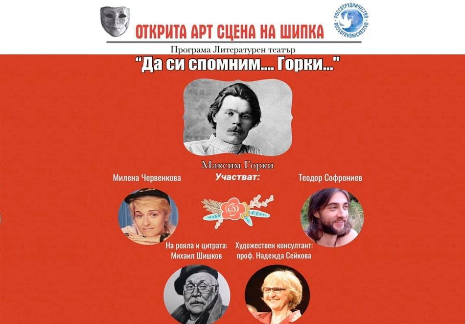 """""""Да си спомним Горки"""", 16.10, сряда, на откритата Арт сцена, ул. Шипка 34"""