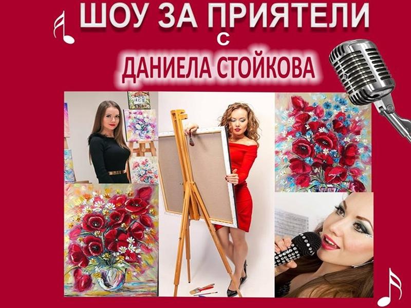 Гледайте Шоу за приятели с Даниела Стойкова на 30.10 на откритата Арт сцена, ул. Шипка 34