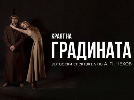 """Гледайте """"Краят на градината"""" по А.П.Чехов на  28.11 на откритата Арт сцена, ул. Шипка 34"""