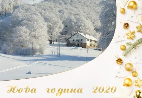 Нова Година в хижа Пършевица, Врачански балкан! 3 нощувки на човек със закуски + богата новогодишна вечеря