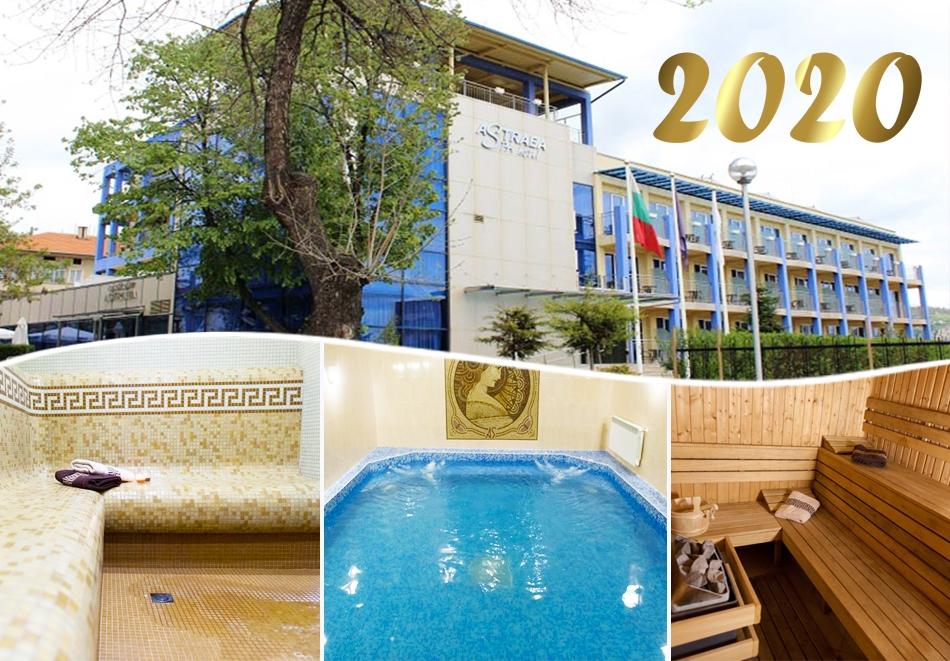 Нова година в хотел Астрея , Хисаря! 3 или 4 нощувки на човек със закуски и вечери, едната празнична + релакс зона