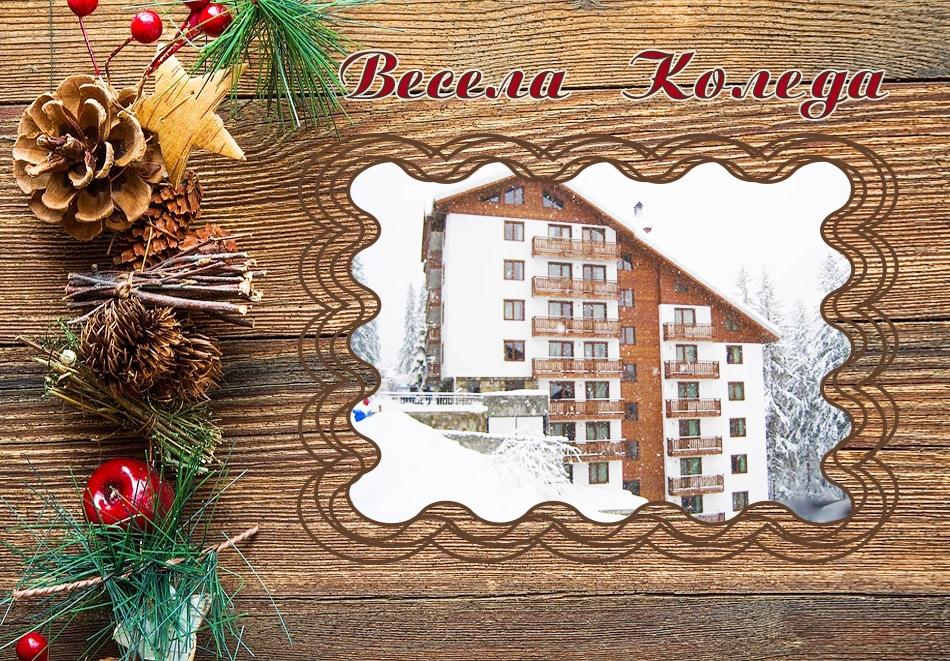 Коледа в Пампорово! Нощувка на човек със закуска от Апартаменти Невада
