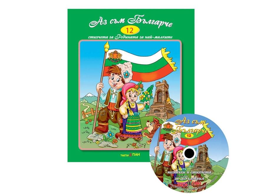 """Комплект """"Аз съм българче"""" за деца от 3 до 7г., от Театър Пан"""