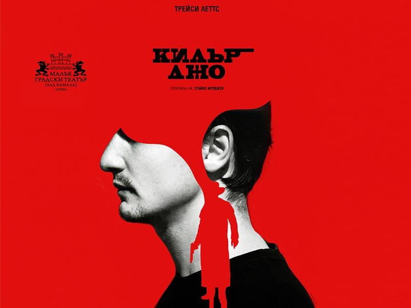 """Гледайте """"Килър Джо"""" на 09.12, понеделник, в Малък градски театър Зад Канала, София"""
