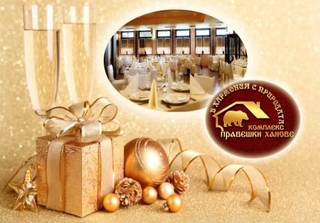 Нова година в полите на Стара планина! 1, 2 или нощувки на човек със закуска и празнична вечеря  в комплекс Правешки Ханове, Правец